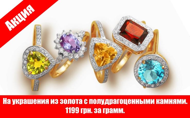 Для украшений полудрагоценными камнями
